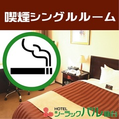 【喫煙】シングルルーム◆朝食無料◆
