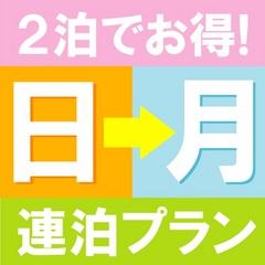 【日月連泊】プラン★ビジネスマン必見!!1泊5000円月曜の気分は爽快な仕事モード