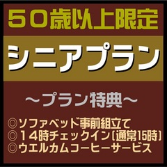 シニアプラン♪【50歳以上限定】