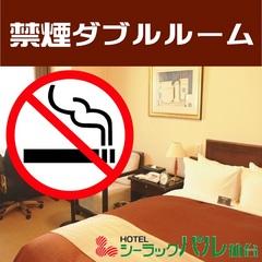 【禁煙】ダブルルーム【朝食無料】