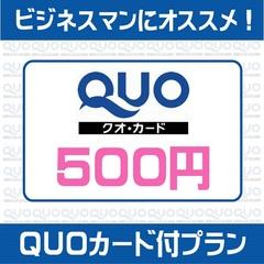 《出張応援》【500円QUOカード】プラン☆