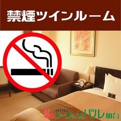 【禁煙】ツインルーム【セルフメイク】