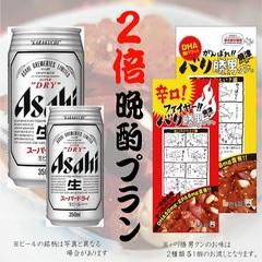 【2倍晩酌セット】シングルルーム!缶ビール2本&おつまみをお付けします♪◇◆5室数限定◆◇