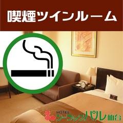 【喫煙】ツインルーム【セルフメイク】