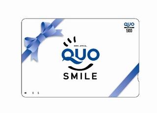 QUOカード 500円分付♪出張応援ビジネスプラン 朝食付