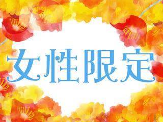 【レディースフロア限定】1.5泊プラン〜チェックアウト翌日18時〜《朝食付》