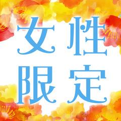 【女性限定・全室禁煙】レディースフロア☆朝食付プラン♪♪