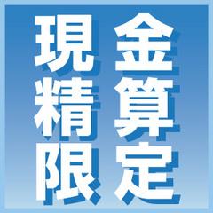【タイムセール★2月3月限定】3/11まで!現金特価☆お得な宿泊プラン≪素泊≫