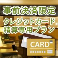【オンライン決済割引】スタンダードプラン5%OFF≪朝食付≫