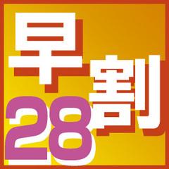 【さき楽28】☆室数限定 28日前までのご予約がとってもお得♪♪ 《食事なし》