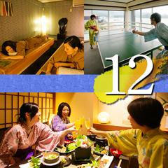 【〜豪華12特典×選べる会席〜】<食べて♪遊んで♪癒されて>楽しさいっぱい!心に残る思い出をつくろう