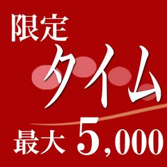 アワード受賞記念◆タイムセール◇第1弾◆ クチコミdeお得♪〜特価!【最大5,000円☆OFF♪】〜