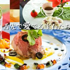 【選べる夕食が好評♪】<味&ボリューム大満足!>5つの和洋創作会席で萩ならではの山海の幸を堪能しよう
