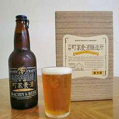 【夏休み】嬉しい特典★地ビールで「涼」を!町家麦酒サービス☆