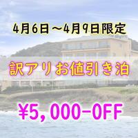 【4月6日〜4月9日 訳アリお値引き泊】お一人5000円割引+貸切風呂特典付き