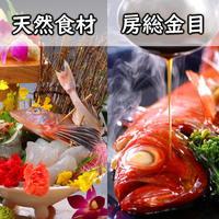 【LUX SELECTION】【天然食材に拘る / 房総優雅】 和空間で寛ぐ満開のおもてなし