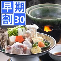 【春!早期割30】里海の恵み!『能登の福(ふぐ)堪能』能登ふぐ料理付き宿泊プラン