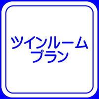 ツインルーム喫煙プランA※朝食無料セルフサービス