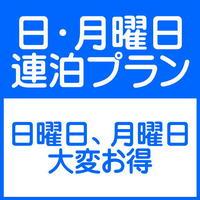 【日・月曜日】連泊お得プラン※朝食無料セルフサービス