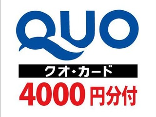 【コンビニまで徒歩3分】QUOカード4000円分付きプラン(駐車場無料)≪現金特価≫