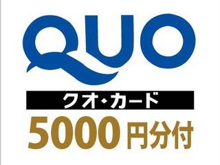 【コンビニまで徒歩3分】QUOカード5000円分付きプラン(駐車場無料)≪現金特価≫
