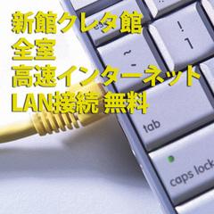 ビジネス・観光に!新館クレタ館ツイン【LAN接続】宿泊プラン