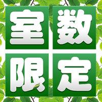 【1日10室限定!早い者勝ち!】≪自慢の朝食バイキング付♪≫直前割のタイムセール!!