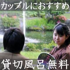 【カップル限定】ふく恋ぷらん〜ハートのふくさし と 貸切風呂付き〜