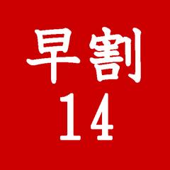 【さき楽14】1000円OFF!【部屋食】鮮度抜群!地魚7種・鮑・ふく・和牛ステーキ【 紫プラン 】