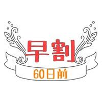 ◆早割60日前◆ 早期得割プラン〜素泊り〜△大津駅直結!京都まで2駅9分!