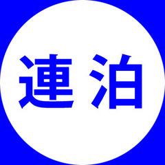 【連泊でお得】2連泊以上特割プラン★朝食付★大津駅直結!京都まで2駅9分!