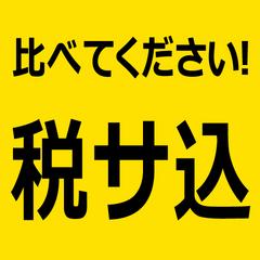 ※税サ込※【通常レート】全室電子レンジ、冷蔵庫付き☆朝食、WiFi無料!