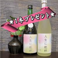 【記念日プラン】オリジナル日本酒とホールケーキでサプライズ!●那須高原豚しゃぶしゃぶつき里山会席●