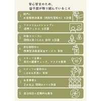 【部屋食◆コロナ対策で3密回避プラン】夕食は旬菜彩るディナーボックスで《人気の那須野が原牛握り付》