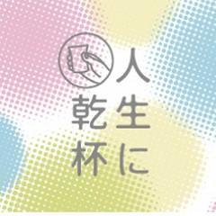 【記念日宿泊プラン】●那須三元豚しゃぶしゃぶ付き里山会席●オリジナル日本酒とケーキでサプライズ!