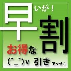 【早割10】10日前の予約でお得!早割&Quoカード500円付きプラン♪