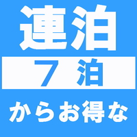 ■7連泊以上割■ 【素泊り】 駅南口徒歩6分。