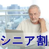 ● シニア割 ● 「「60歳以上がお得」」 朝食付  ☆アーリーチェックイン可能(12:00〜)☆