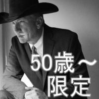 ● 50歳から限定割 ● 「50歳以上がお得」 朝食付  ☆アーリーチェックイン可能(12:00〜)
