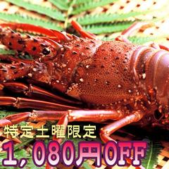 ■指定土曜限定■通常の1,080円引き☆伊勢えび付地魚お造りお得プラン(夕食は部屋食)