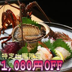 ■指定土曜限定■通常の1,080円引き☆伊勢えび&アワビ付地魚お造りプラン(夕食は部屋食)