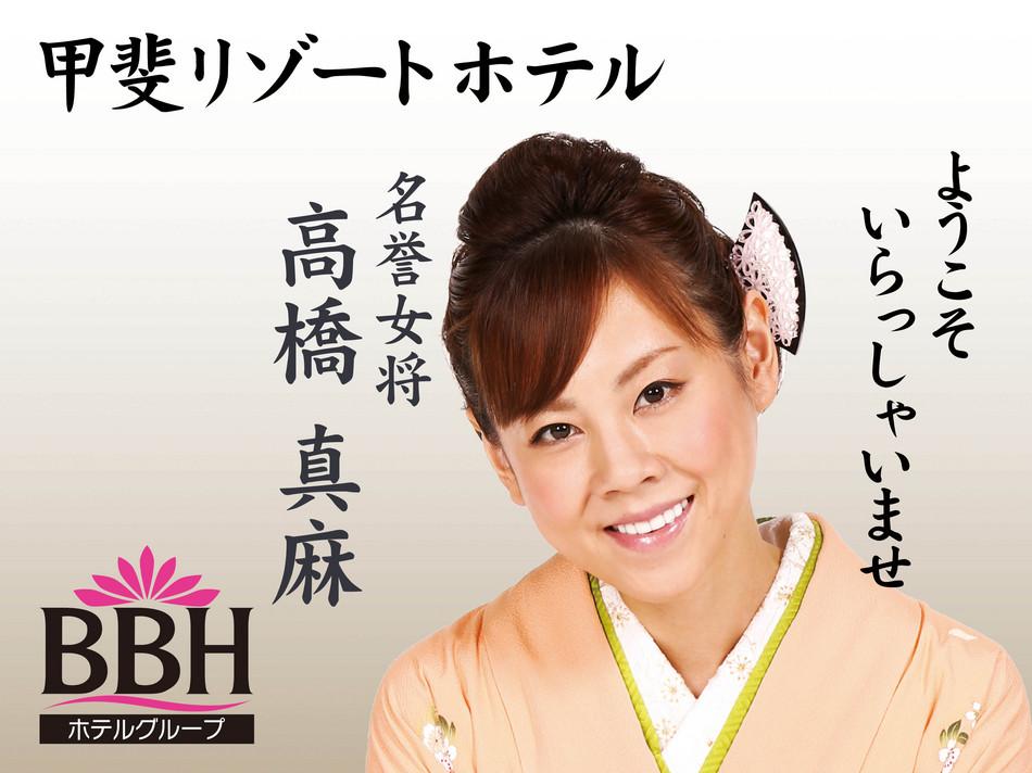 Isawa Onsen Kai Resort Hotel (BBH Hotel Group) image