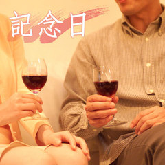 【ワイン1本付き】記念日に乾杯!みんなでお祝いプラン 【2食付】