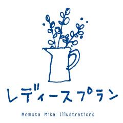 【スキンケアセットプレゼント】女性限定プラン【朝食付】