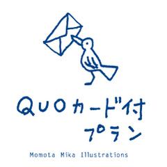【朝食付】QUOカード【500円】プラン!!■全室Wi-Fi 無料■