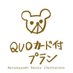 【朝食付】QUOカード【500円】プラン!■全室Wi-Fi 無料■
