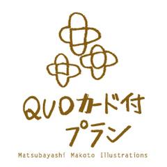 【朝食付】QUOカード【1000円】プラン!■全室Wi-Fi 無料■