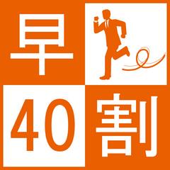 【さき楽】40日以上前の予約で早期特典◆スタンダードプランからさらにお得! 【お部屋食】
