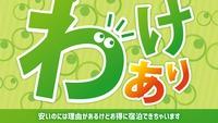 【わけあり】〈素泊り〉◆日付限定◆温泉メンテナンス実施のため温泉利用不可!お得にシンプルステイ♪