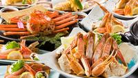 【レイトチェックアウト!翌日12時まで】「タグ付かにづくしコース」地茹で蟹には、地元産松葉がにを使用